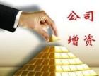 武汉内外资公司注册 变更 注销