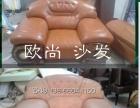 漳州沙发翻新定做,沙发换皮哪家好?要找就找欧尚沙发