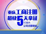 重庆长寿公司注册代办可提供地址 重庆营业执照代办