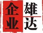 上海奉贤公司注销流程