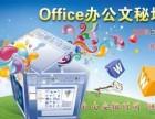 开封办公自动化培训,办公软件office文秘文员培训