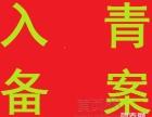 青海西宁代办注册公司进青备案就找今运阳光的文经理