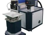 青岛地区厂家直销激光雕刻机激光焊接机