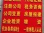 汇锦贸易免费工商注册、低价代理记账、财务咨询等