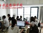 合肥蜀山区平面设计学校,长江西路平面广告美工培训班
