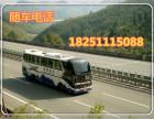 苏州到张家界的汽车(客车)几点发车?多少钱?在哪上车