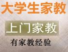北京上门家教老师推荐,先试课后确定