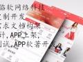 企业开发手机APP开拓移动端业务渠道