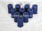 厂家供应 强力压缩五金模具弹簧 蓝色矩形模具弹簧