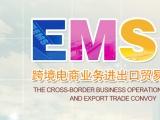 酒仙桥EMS营业厅 酒仙桥EMS国际快递