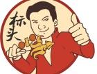 小吃加盟哪家强 标头串烧 一店更比六店强!