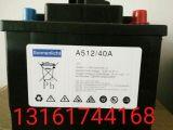 北京厂价供应德国阳光 A512免维护蓄电池奎屯总代理