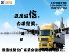 中山民众镇物流托运中山到北京全国专线网