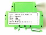 电流变送电压模块/4-20MA转0-10V信号隔离器