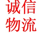 重庆物流公司 重庆货运公司 重庆托运公司 整车 零担运输