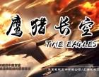 鹰猎长空,韩三平监制