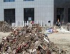 海南海口市美兰区二手工地废料回收公司