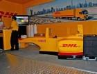 北京西城区DHL快递上门取件,西城区白云路DHL取件电话