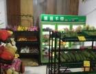 远洋路 晋安区远洋路水果生鲜店转让