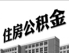 海口市住房公积金咨询代办
