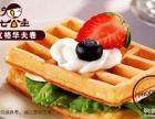 宜春培根卷饼加盟 100余种产品 日销量4千元