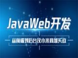 上海web前端工程師培訓,大數據分析師培訓