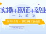 北京CPA注冊會計師培訓,會計實操培訓,初級經濟師培訓