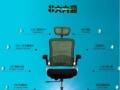 多功能人体工学座椅半价清仓处理