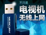 水星MW300TV 300M USB电视机顶盒无线网卡wifi