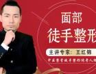 北京11月举办王红锦授课徒手整形五官精雕培训班