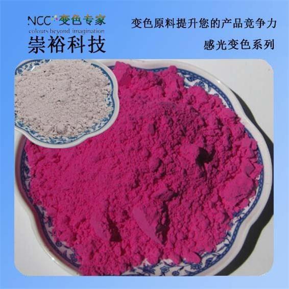 广东变色涂料光变粉 变色涂料光变粉价格 变色涂料光变粉批发