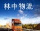 林中国外物流公司