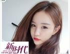 新时代广州海珠美发学校推荐最新韩式齐肩发型