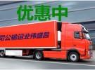 口碑好的物流 易碎品 个人物品运输 包装 设备托运 长途搬家