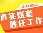 徐州会计基础培训班,会计考证+实操做账,推荐就业
