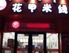花甲米线加盟重庆花甲米线加盟店