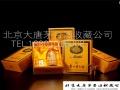 鞍山市茅台酒回收公司,鞍山老酒回收价格表和图片