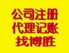 漳浦注册公司 漳浦公司注册找漳浦博胜会计事务所代理