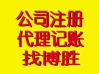 财务管理培训 漳州会计主管培训 到漳州博胜会计事务所
