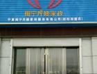 宁夏闽宁月嫂家政服务有限公司彭阳加盟店