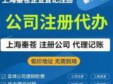 上海崇明代理记账公司,上海崇明会计公司