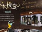 冰芭蕾皇家冰淇淋加盟 多渠道灵活经营 1店挣6店钱