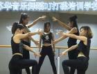 专业学舞蹈的地方 爵士舞嘻哈街舞HIPHOP民族舞培训学校