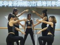长沙成人专业舞蹈培训 爵士舞 HIPHOP嘻哈街舞教学
