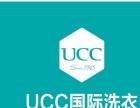 UCC国际洗衣,三件以上上门取衣送衣