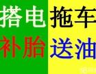 全南京地区汽车救援 开锁,送油,搭电,补胎 修车,拖车