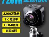 中山IJOYER1600万索尼鱼眼双镜头360度全景摄像机