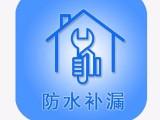 台州椒江 屋顶防水公司漏水防水补漏 联系方式是什么
