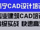 济宁建筑cad高级职业技能培训