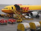 房山DHL国际快递 DHL国际快递房山 北京DHL快递公司